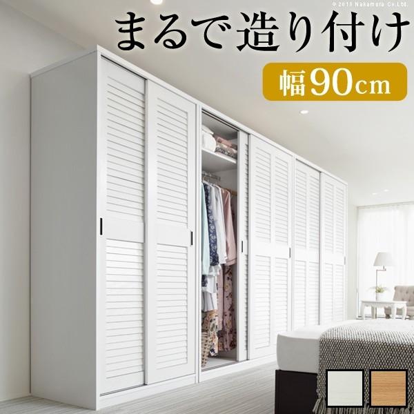 ナカムラ 大容量クローゼット 〔アネモネ〕 幅90cm (ホワイト) i-3500239wh
