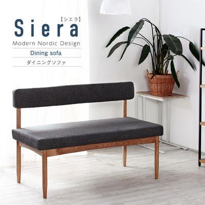 スタンザインテリア 北欧デザインコンパクトダイニング ソファ(肘無) Siera【シエラ】(シングル) siera-s