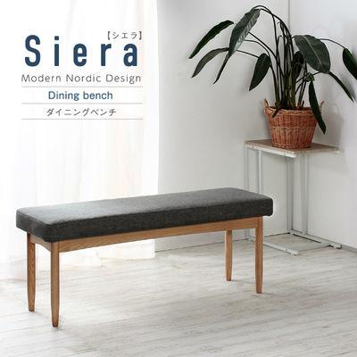 スタンザインテリア 北欧デザインコンパクトダイニング ベンチ Siera【シエラ】 siera-b