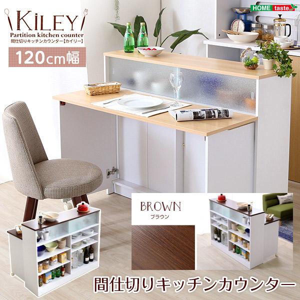 ホームテイスト ツートンカラーがおしゃれな間仕切りキッチンカウンター(幅120cm)ナチュラル、ブラウン Kiley-カイリー (ブラウン) HT-KL120-BR