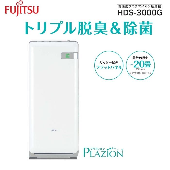 【あす楽対応_関東】富士通ゼネラル PLAZION高機能プラズマイオン脱臭機 HDS-3000G