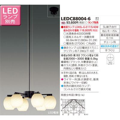 東芝 LEDシャンデリア ※ランプ別売 LEDC88004-6