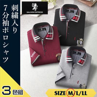 SALOON_EXPRESS(サルーンエクスプレス) 刺繍入り7分袖ポロシャツ3色組 AS-0003 Mサイズ Lih997-M