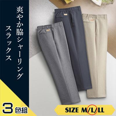 その他 爽やか脇シャーリングスラックス3色組(股下66cm) 67701 Lサイズ Lij003-L