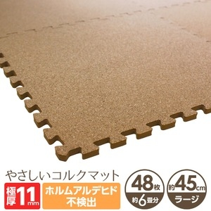 その他 やさしいコルクマット 約6畳(48枚入)本体 ラージサイズ(45cm×45cm) 〔大判 ジョイントマット クッションマット 赤ちゃんマット 床暖房対応〕 ds-121679