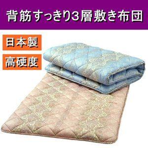 その他 背筋すっきり3層敷き布団 シングルピンク 綿100% 日本製 ds-479936