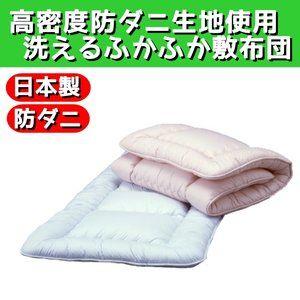 その他 高密度防ダニ生地使用 洗えるふかふか敷布団 シングルピンク 日本製 ds-480183