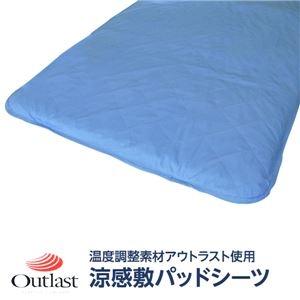 その他 快適な温度帯に働きかける温度調整素材アウトラスト使用 涼感敷パッドシーツ ダブル ブルー 綿100% 日本製 ds-482898