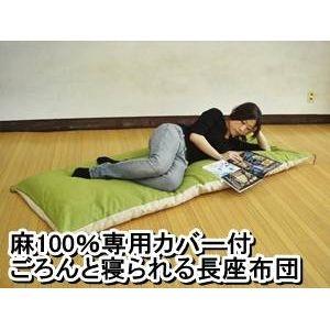 その他 麻100%専用カバー付 ごろんと寝られる長座布団 グリーン/ベージュ ds-509069