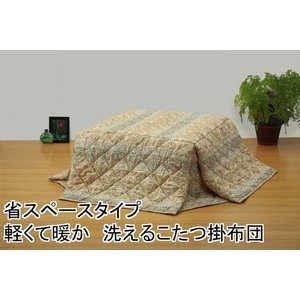 その他 省スペースタイプ 軽くて暖か洗えるこたつ掛け布団 長方形(中) ベージュ ds-539269