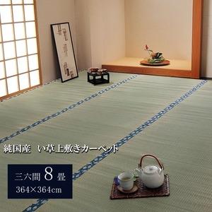 その他 純国産/日本製 双目織 い草上敷 『ほほえみ』 三六間8畳(約364×364cm) ds-783277