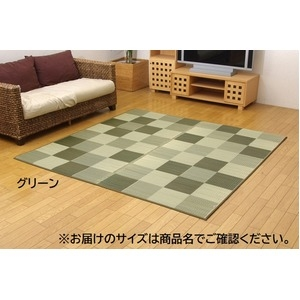 その他 純国産/日本製 い草ラグカーペット 『ブロック2』 グリーン 約191×250cm ds-785671