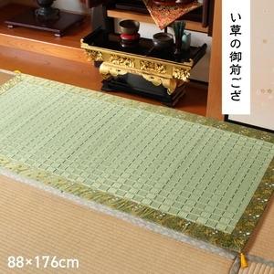 その他 純国産/日本製 掛川織 い草御前(仏前)ござ 『松川』 約88×176cm ds-862301