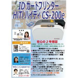 その他 IDカードプリンター/印刷機 【CS-200e】 ※本体のみ ds-952037