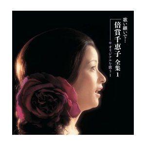 その他 歌い継いで・・・倍賞千恵子全集(CD6枚組) ds-1062757