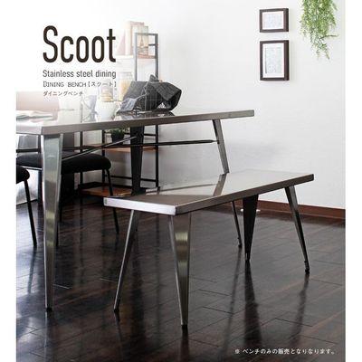 スタンザインテリア Scoot【スクート】ベンチ scoot-b【納期目安:納期未定】