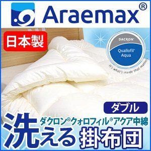 その他 【日本製】ダクロン(R)クォロフィル(R)アクア中綿使用 洗える掛け布団 ダブルサイズ ds-842074