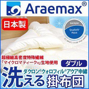 その他 【日本製】『マイクロマティーク(R)』側生地・『ダクロン(R)クォロフィル(R)アクア』中綿使用 洗える掛け布団 ダブルサイズ ds-851510