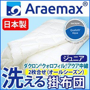 その他 【日本製】ダクロン(R)クォロフィル(R)アクア中綿使用 オールシーズン洗える掛け布団(2枚合せ) ジュニアサイズ 綿100% ds-854345
