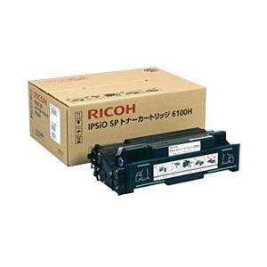 その他 【純正品】 リコー(RICOH) トナーカートリッジ 型番:6100H 印字枚数:15000枚 単位:1個 ds-1097323