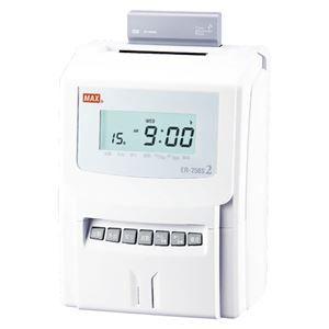 その他 マックス 電子タイムレコーダー ER-250S2 ホワイト 1台 ds-1128173