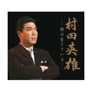 その他 村田英雄 -歌は生きている-(CD6枚組) ds-1066024