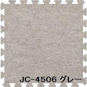 その他 ジョイントカーペット JC-45 9枚セット 色 グレー サイズ 厚10mm×タテ450mm×ヨコ450mm/枚 9枚セット寸法(1350mm×1350mm) 【洗える】 【日本製】 【防炎】 ds-1284291