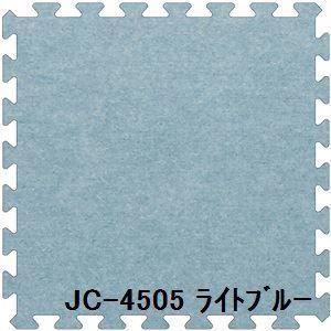 その他 ジョイントカーペット JC-45 20枚セット 色 ライトブルー サイズ 厚10mm×タテ450mm×ヨコ450mm/枚 20枚セット寸法(1800mm×2250mm) 【洗える】 【日本製】 【防炎】 ds-1284306