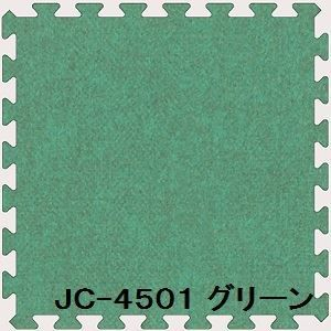 その他 ジョイントカーペット JC-45 40枚セット 色 グリーン サイズ 厚10mm×タテ450mm×ヨコ450mm/枚 40枚セット寸法(2250mm×3600mm) 【洗える】 【日本製】 【防炎】 ds-1284318