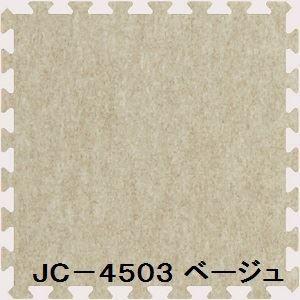 その他 ジョイントカーペット JC-45 40枚セット 色 ベージュ サイズ 厚10mm×タテ450mm×ヨコ450mm/枚 40枚セット寸法(2250mm×3600mm) 【洗える】 【日本製】 【防炎】 ds-1284320