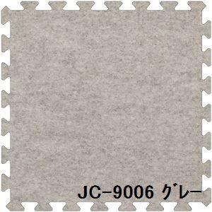 その他 ジョイントカーペット JC-90 3枚セット 色 グレー サイズ 厚15mm×タテ900mm×ヨコ900mm/枚 3枚セット寸法(900mm×2700mm) 【洗える】 【日本製】 【防炎】 ds-1284329