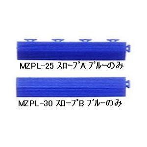 その他 水廻りフロアー プールクッション MZP-25用 スロープセット 色 ブルー セット内容 (本体 32枚セット用) スロープA12本・スロープB12本 計24本 【日本製】 【防炎】 ds-1284482