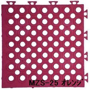 その他 水廻りフロアー ソフトチェッカー MZS-25 64枚セット 色 オレンジ サイズ 厚15mm×タテ250mm×ヨコ250mm/枚 64枚セット寸法(2000mm×2000mm) 【日本製】 【防炎】 ds-1284496