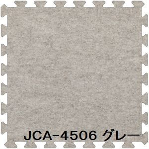 その他 ジョイントカーペット JCA-45 40枚セット 色 グレー サイズ 厚10mm×タテ450mm×ヨコ450mm/枚 40枚セット寸法(2250mm×3600mm) 【洗える】 【日本製】 【防炎】 ds-1284541