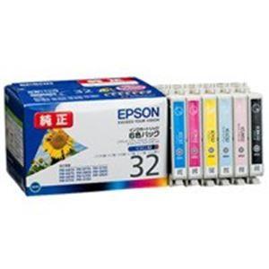 その他 EPSON エプソン インクカートリッジ 純正 【IC6CL32】 6色パック(ブラック・シアン・マゼンタ・イエロー・ライトシアン・ライトマゼンタ) ds-1293001