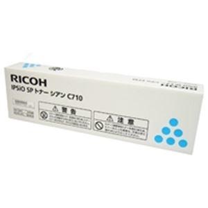 その他 RICOH リコー トナーカートリッジ 純正 【C710】 レーザープリンター用 シアン(青) ds-1294496