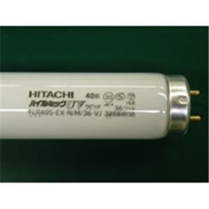 その他 【25本セット】日立 蛍光灯 照明器具 FLR40S/EX-N/M/36-VJ ds-1304129