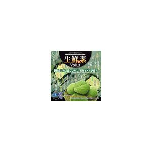 その他 写真素材 マルク 生鮮の素 Vol.3(新鮮食材カゴ盛&シーン・素材イメージ編A) ds-67397
