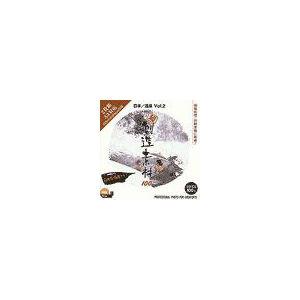 その他 写真素材 創造素材 日本/温泉Vol.2(PhotoCD版) ds-68193