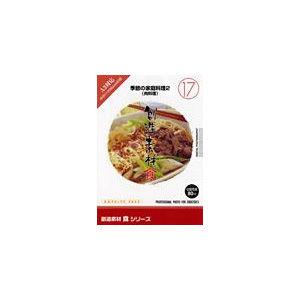 その他 写真素材 創造素材 食シリーズ (17) 季節の家庭料理2(肉料理) ds-68289
