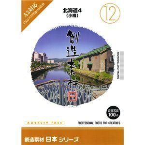 その他 写真素材 創造素材 日本シリーズ(12)北海道4(小樽) ds-68313