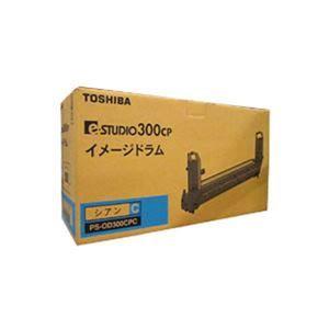 その他 【純正品】 TOSHIBA 東芝 インクカートリッジ/トナーカートリッジ 【PS-OD300CPC シアン】 ds-1239835