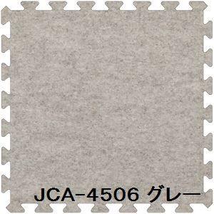 その他 ジョイントカーペット JCA-45 9枚セット 色 グレー サイズ 厚10mm×タテ450mm×ヨコ450mm/枚 9枚セット寸法(1350mm×1350mm) 【洗える】 【日本製】 【防炎】 ds-1284344