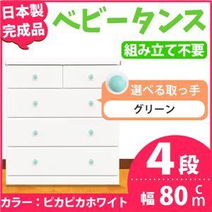 その他 取っ手が選べるハイチェスト 【4段 ホワイト×取っ手:グリーン×全8個】 幅80cm 日本製 【完成品】 ds-1412566