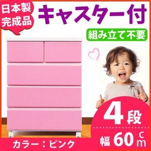 その他 キャスター付きシンプルチェスト/収納タンス 【4段/幅60cm】 ピンク 背面化粧貼り 日本製 【準完成品 ※キャスター以外】 ds-1424885