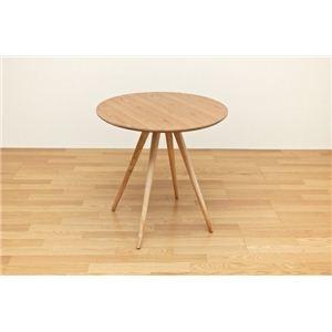 その他 センターテーブル(ラウンドテーブル) 【BAGLE 】 丸型/直径70cm 木製 北欧風 ナチュラル【代引不可】 ds-460688