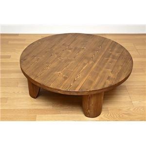その他 浮造りセンターテーブル/折りたたみローテーブル 【丸型/直径100cm】 木製 ds-1224614