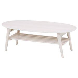 その他 折れ脚テーブル(ローテーブル/折りたたみテーブル) 楕円形 幅100cm 木製 収納棚付き ホワイト(白) ds-1314520