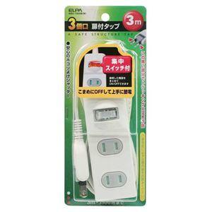 その他 (業務用セット) ELPA 扉付タップ 集中スイッチ付 3個口 3m WBS-T3030B(W) 【×10セット】 ds-1484880