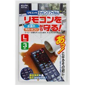 その他 (業務用セット) ELPA リモコン用ラッピングフィルム 大 RCF-02L 【×20セット】 ds-1485055